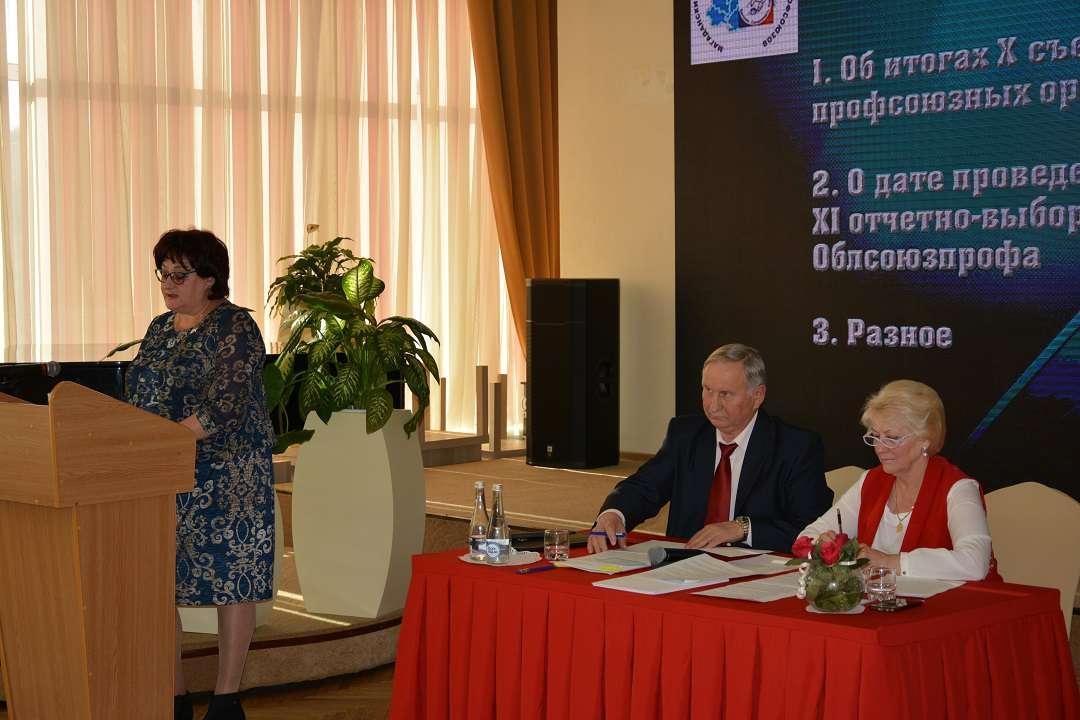 Заседание Совета Облсоюзпрофа