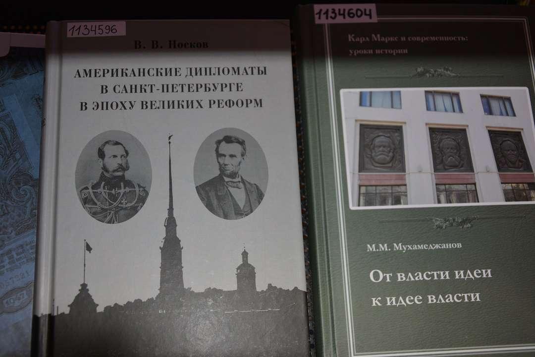 Книжная выставка «Новые поступления»
