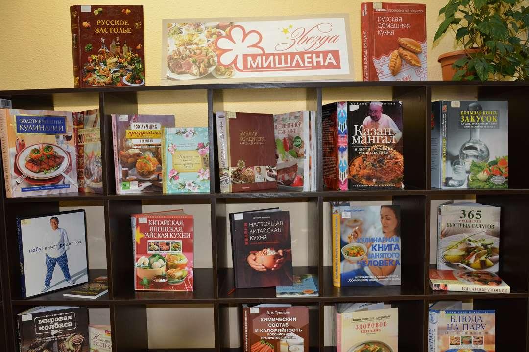 Кулинарная выставка «Звезда Мишлена»