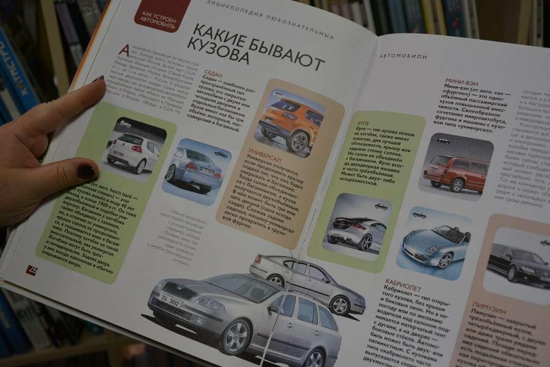 Выставка «Мир автомобиля»