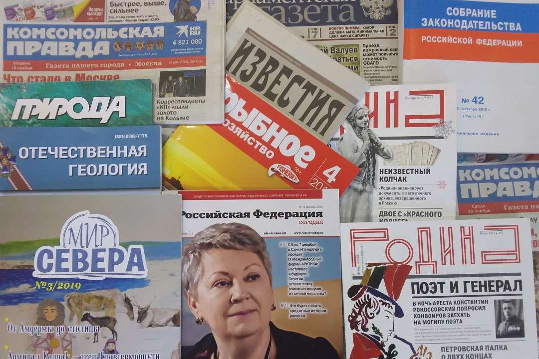 Магаданская область в центральной печати с 9 по 15 января 2020 года