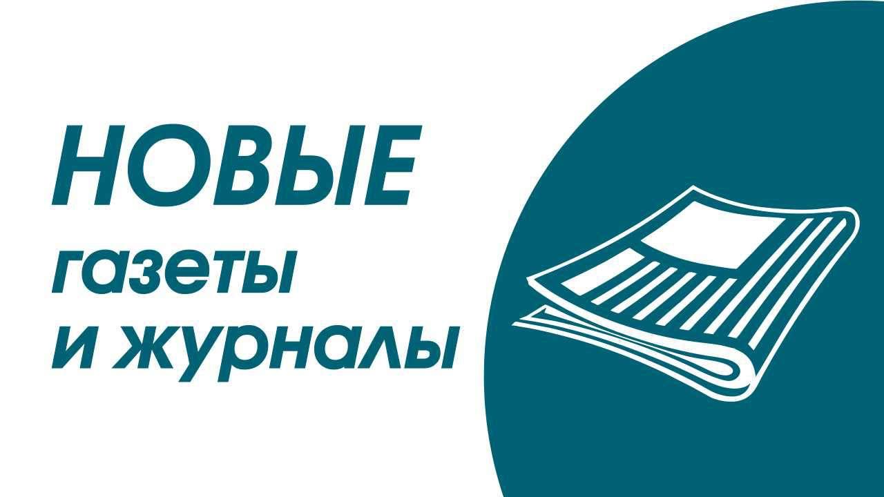 Список газет и журналов на 1 полугодие 2020 г
