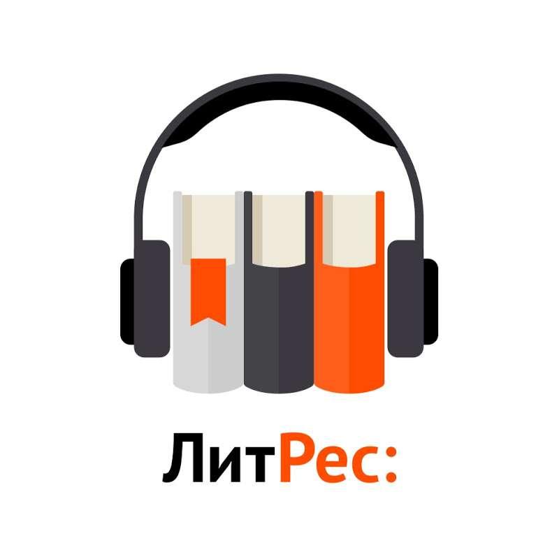 ЛитРес библиотека электронных книг.