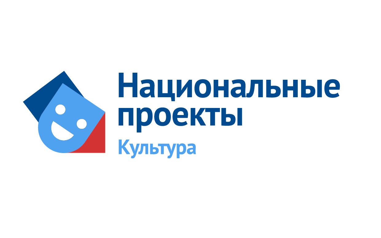 Логотип и фирменная символика национального проекта «Культура».