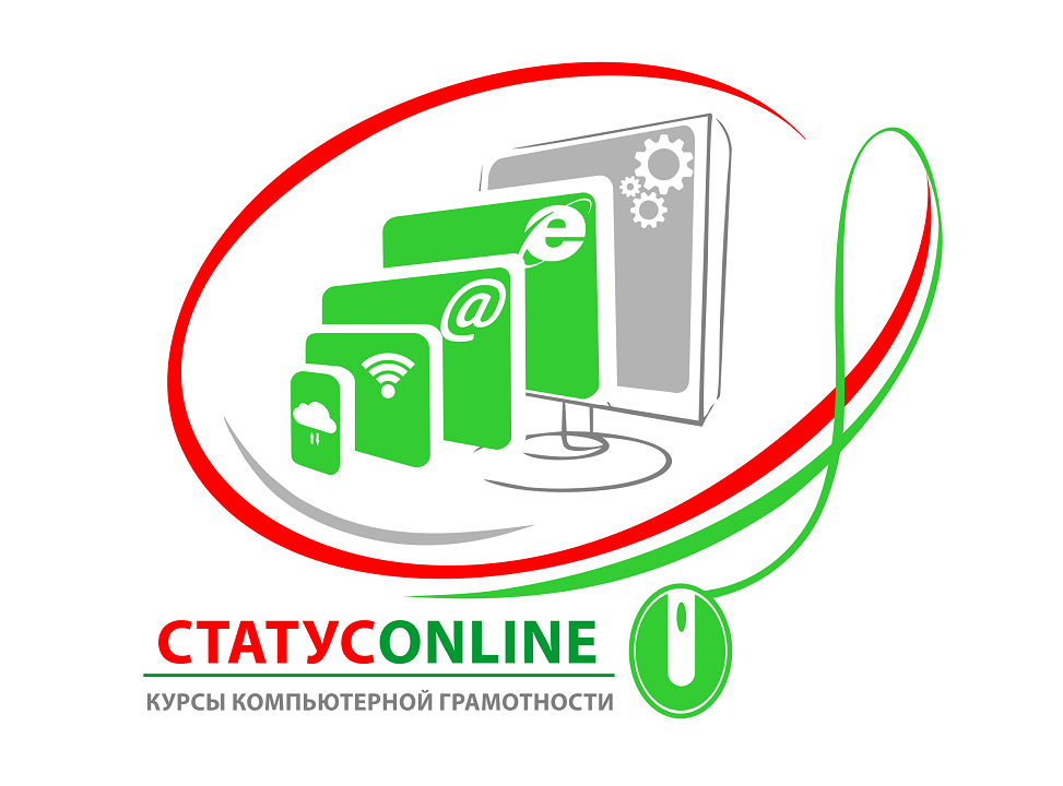 Компьютерные курсы «Статус ONLINE»