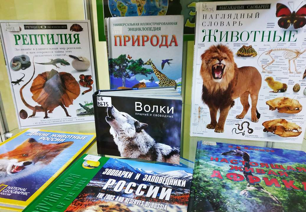 Книжная выставка «Обитатели Земли»