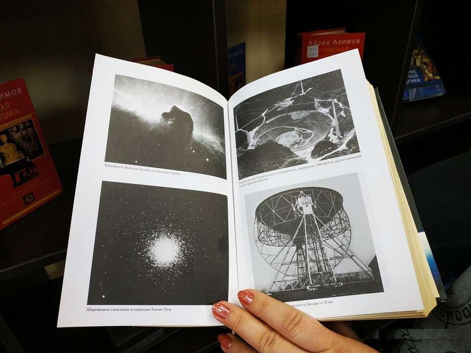 Выставка «Айзек Азимов: наука, числа и я»