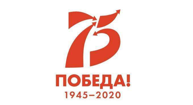 2020-Год памяти и славы