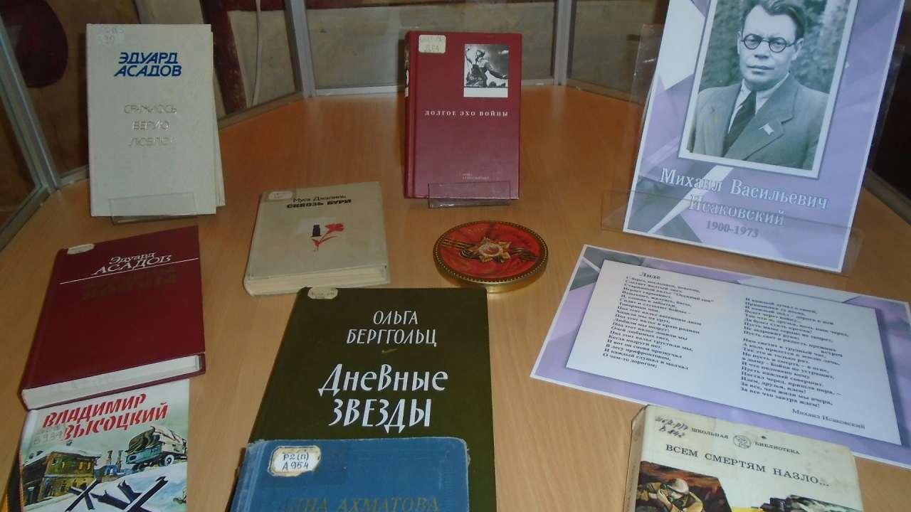 Выставка «Фронтовые поэты»