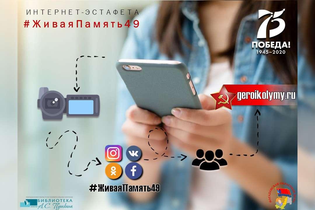Прими участие в интернет-эстафете «#ЖиваяПамять49»