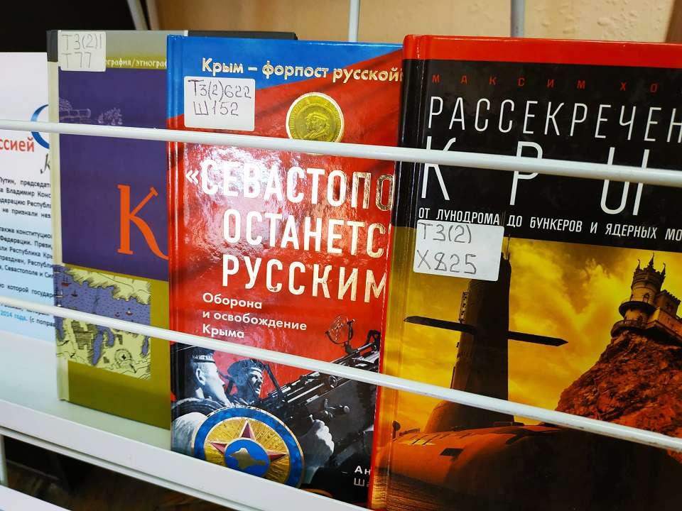 Книжная выставка «Крым.ру»
