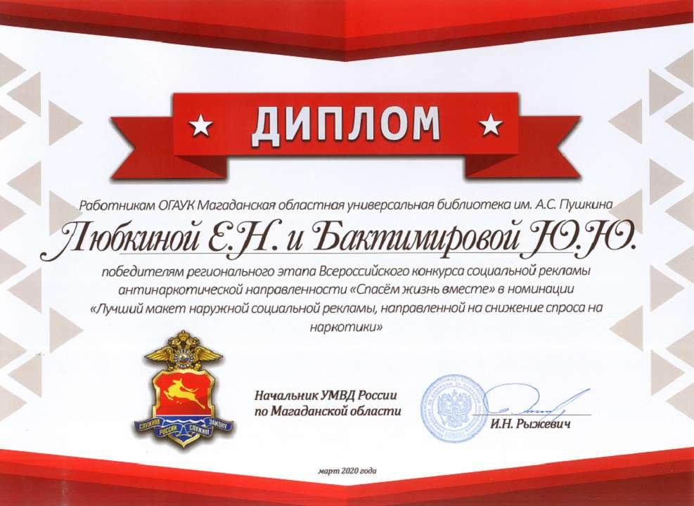 Участие в региональном этапе Всероссийского конкурса социальной рекламы «Спасём жизнь вместе»