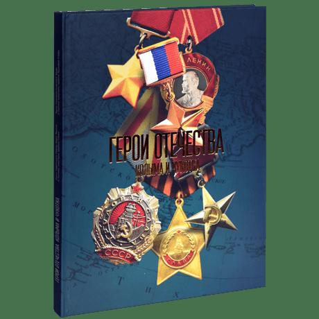 150 страниц о героях