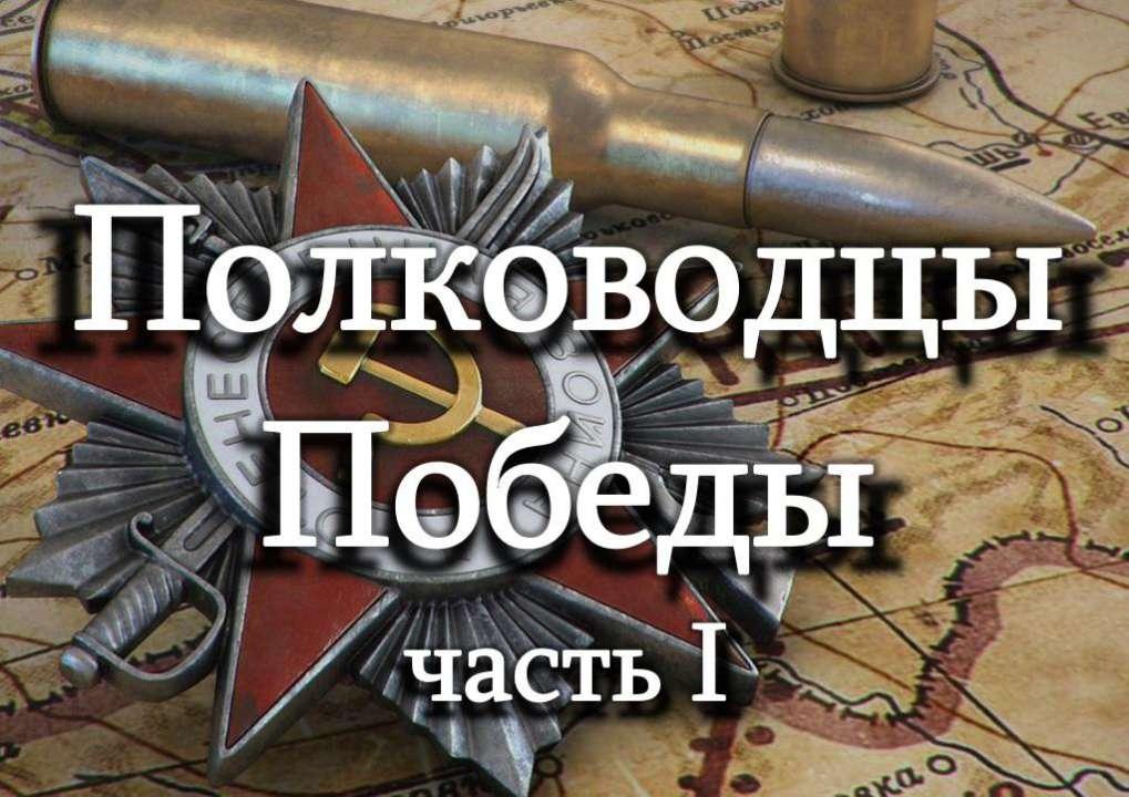 Исторический экскурс Полководцы Победы