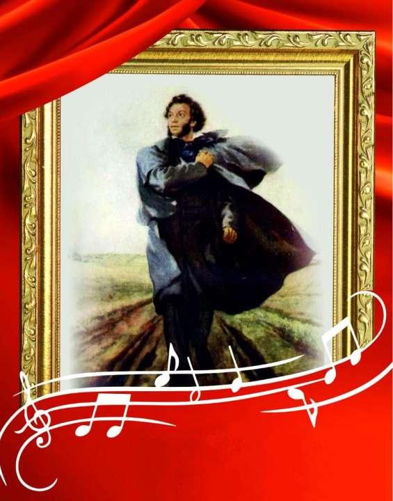Погружение в музыкальный мир Пушкина