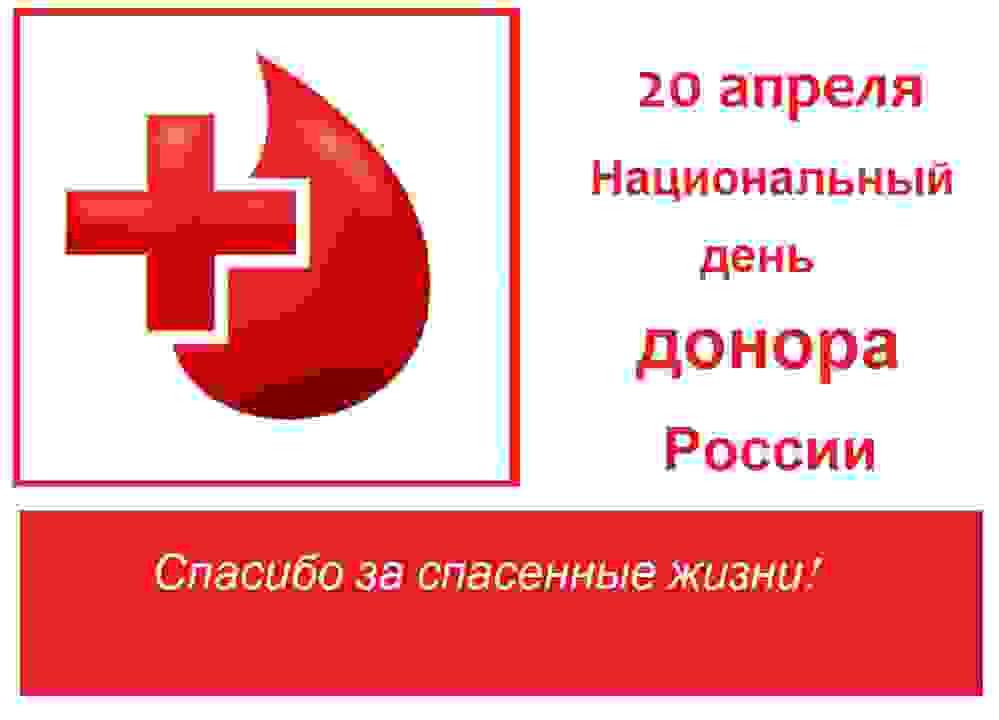Викторина Национальный день донора в России