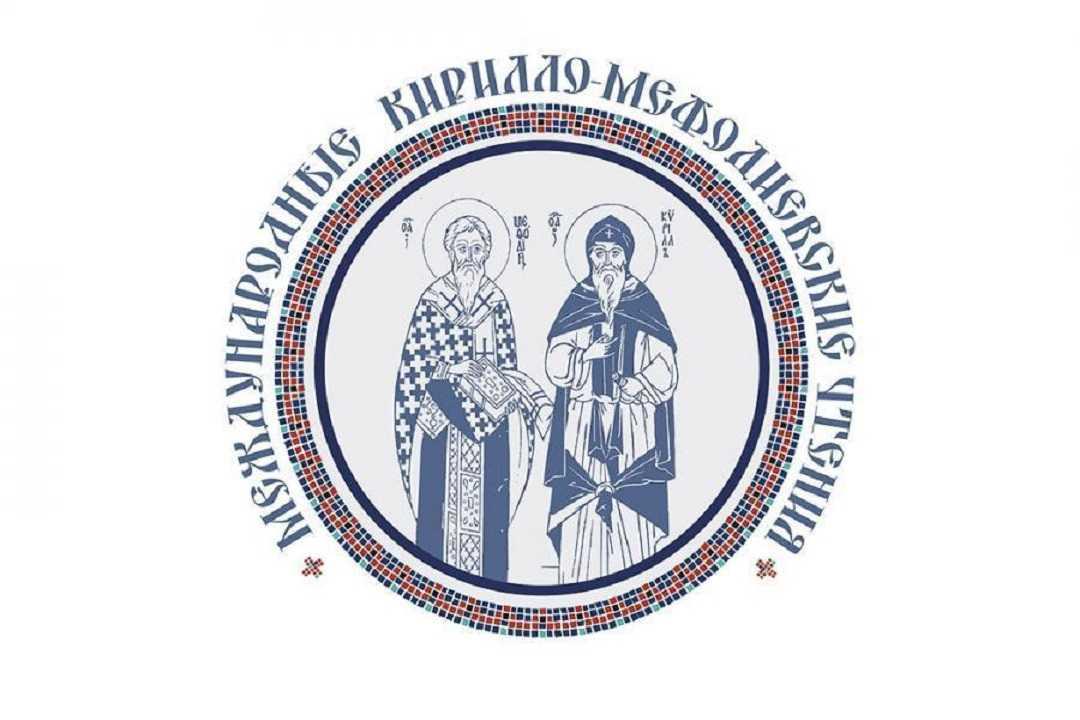 Приглашаем на XXIII Кирилло-Мефодиевские онлайн-чтения