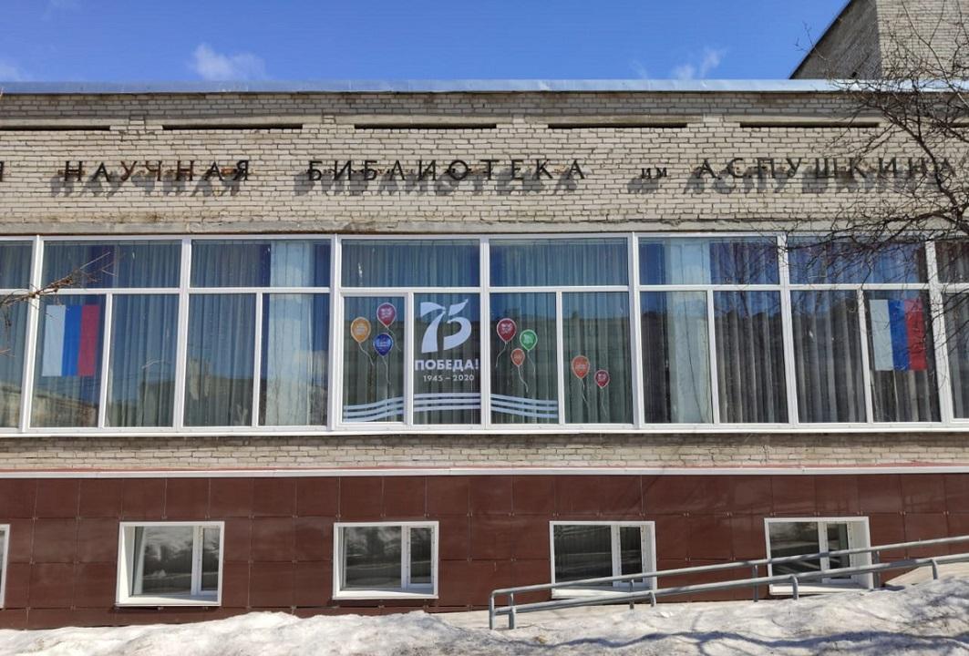 Библиотека готова к встрече 75-го дня Великой Победы