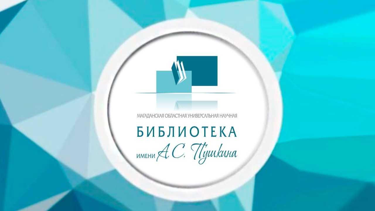 Только факты об областной библиотеке имени А. С. Пушкина