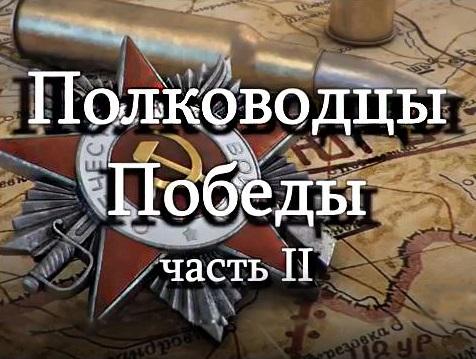 Исторический экскурс Полководцы Победы 2 часть