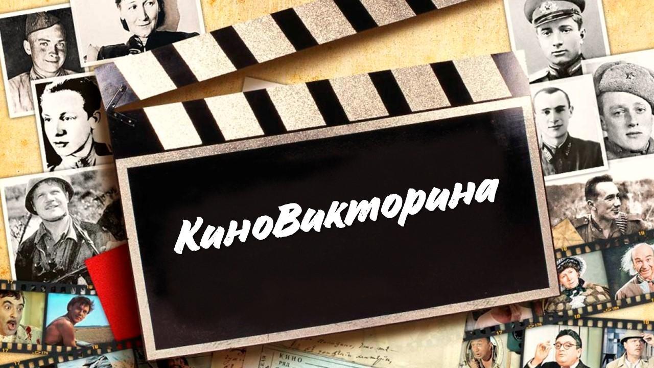 КиноВикторина «Мы будем помнить годы эти»
