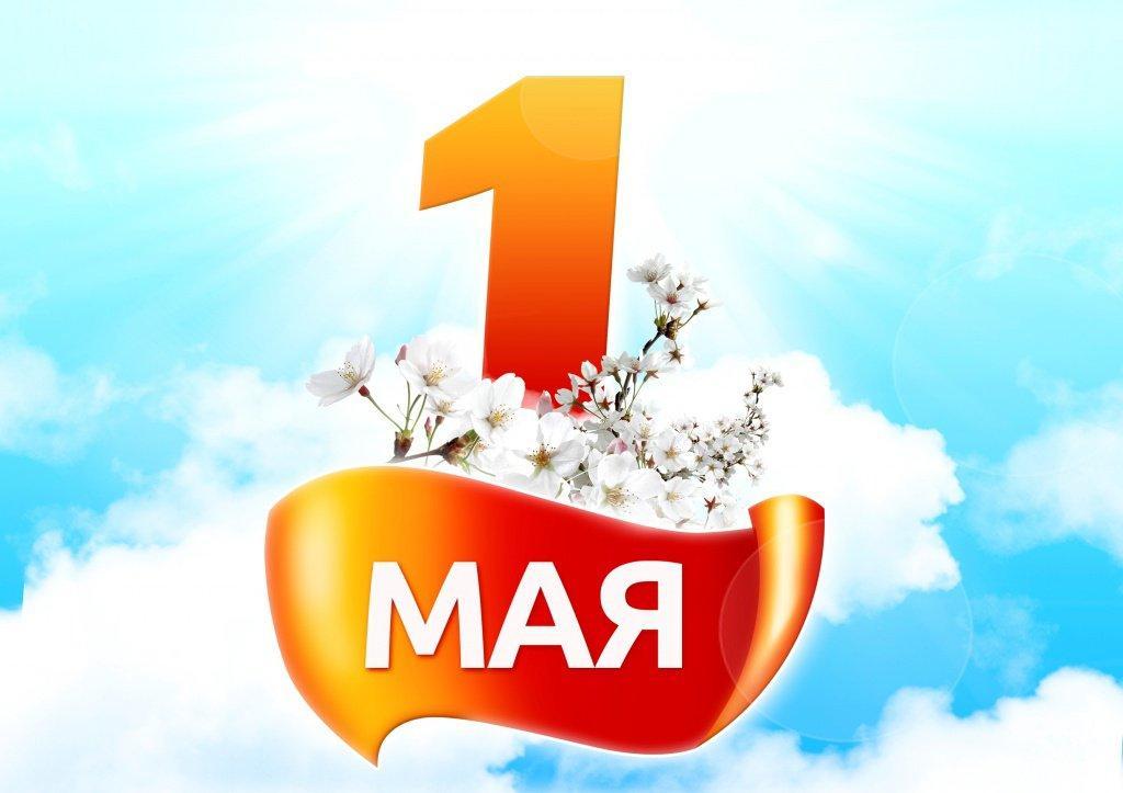 Первомайское онлайн-шествие  областной библиотеки имени А. С. Пушкина