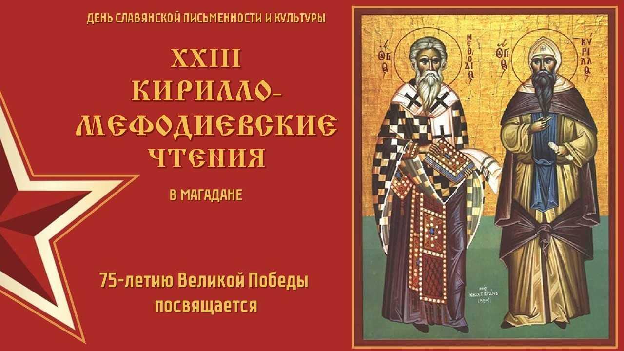 XXIII Кирилло-Мефодиевские онлайн-чтения