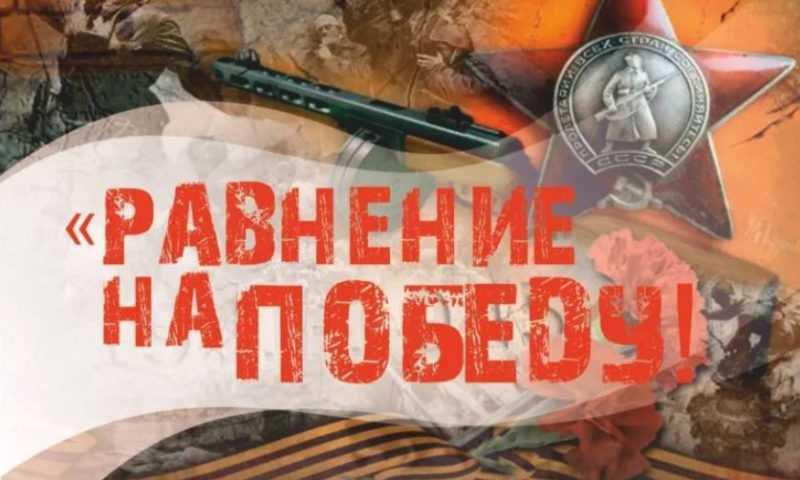 Литературно-музыкальная композиция «Равнение на Победу!»