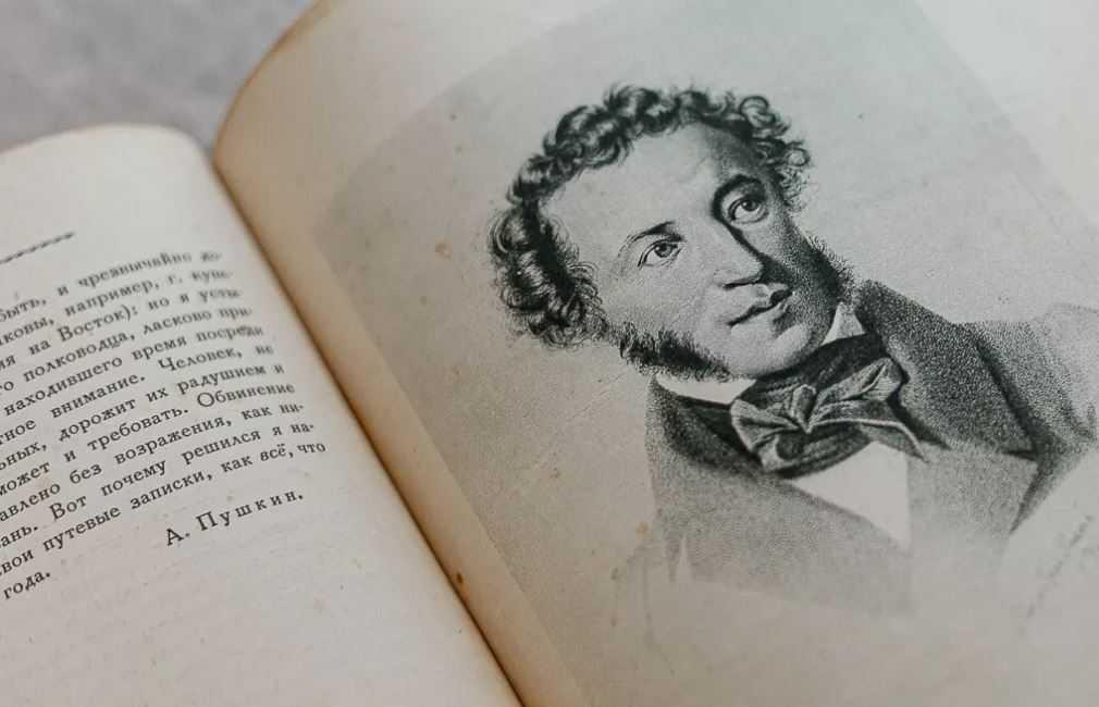 Пушкин в вопросах