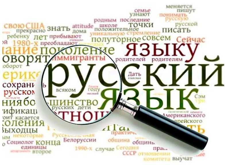 Русский язык – бесценное сокровище русского народа!