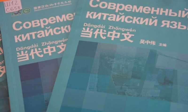 Выставка «Китайская грамота не так трудна, как кажется»