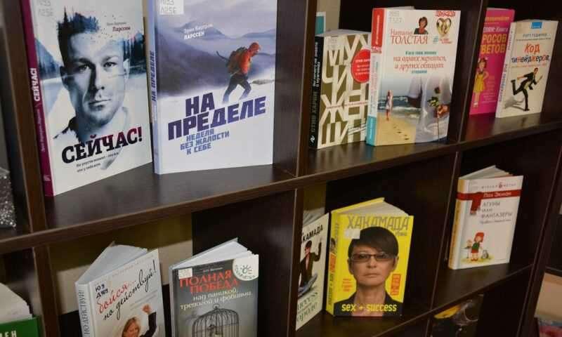 Выставка «Энциклопедия житейской психологии»