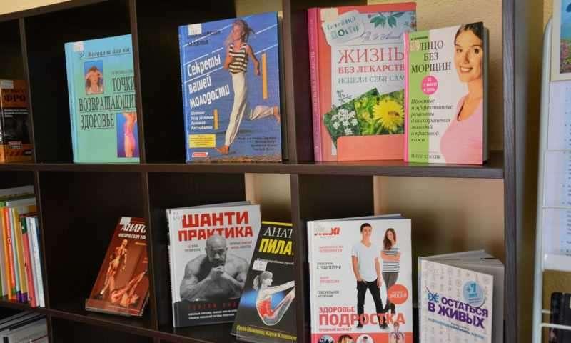 Книжная выставка «Здоровье на долгие годы»