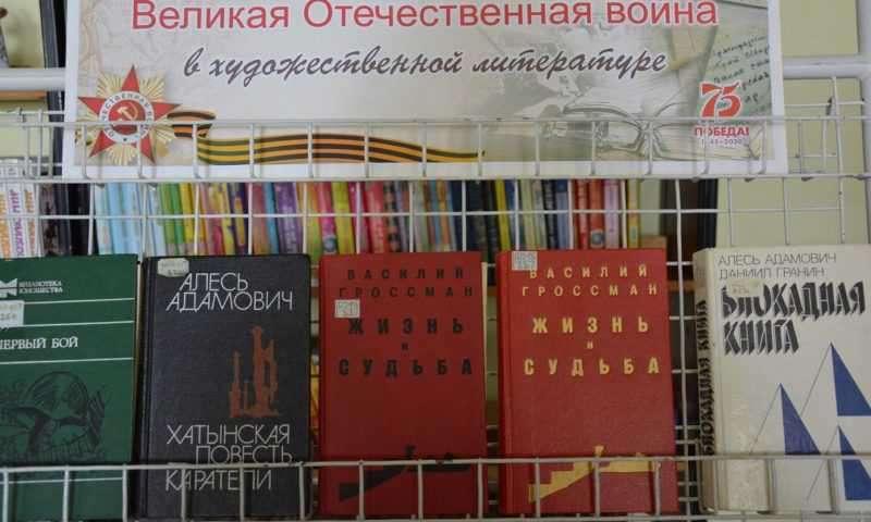 Выставка «Великая Отечественная война в художественной литературе»