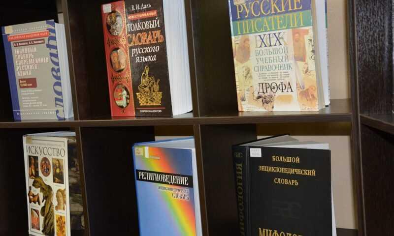 Выставка «Ее величество Энциклопедия»