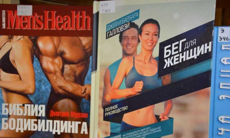 Книжная выставка «Спорт. Здоровье. Красота»