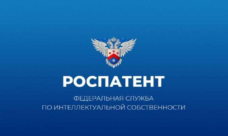 Конкурс молодых ученых РОСПАТЕНТА и РГАИС