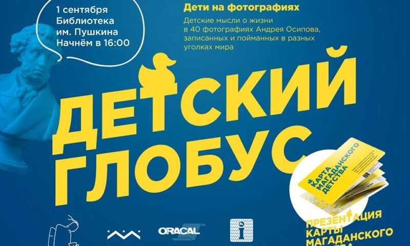 Открытие выставки «Детский глобус»