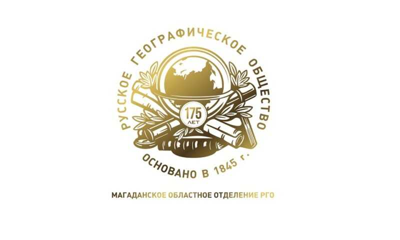 Пресс-конференция Магаданского областного отделения РГО