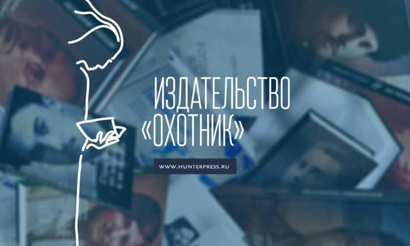 Презентация книг издательства «Охотник»