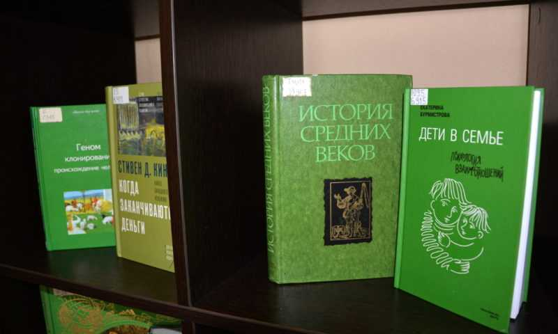 Та самая зеленая книга