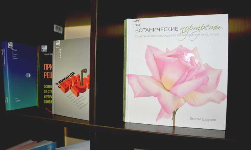 Книжная выставка «Издательство представляет»