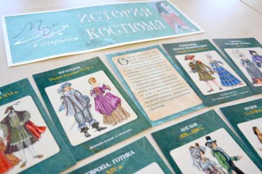 Экспозиция «Мир в открытке. История костюма»