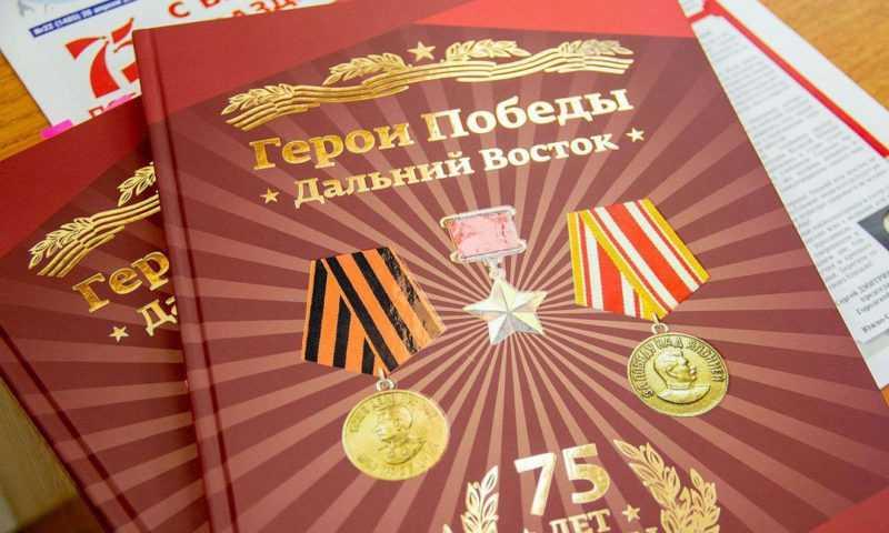 Издание «Герои Победы. Дальний Восток»