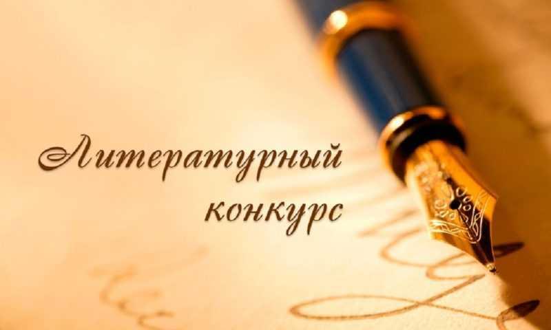 Приглашаем начинающих писателей к участию в конкурсе