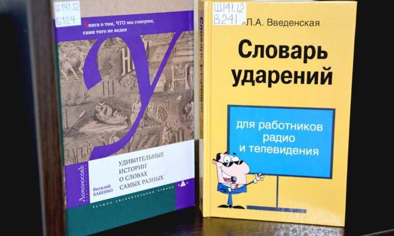 Русский язык. Знакомый незнакомец