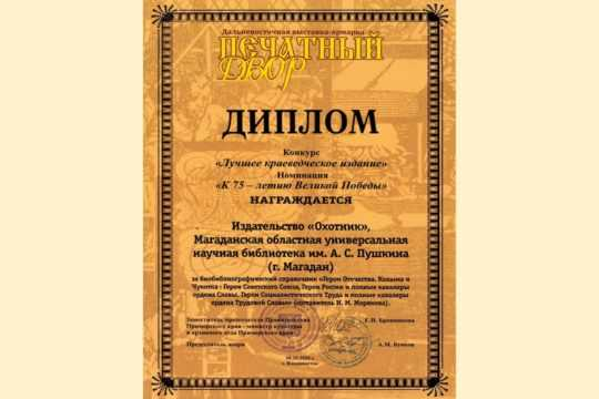 «Герои Отечества. Колыма и Чукотка» награжден дипломом