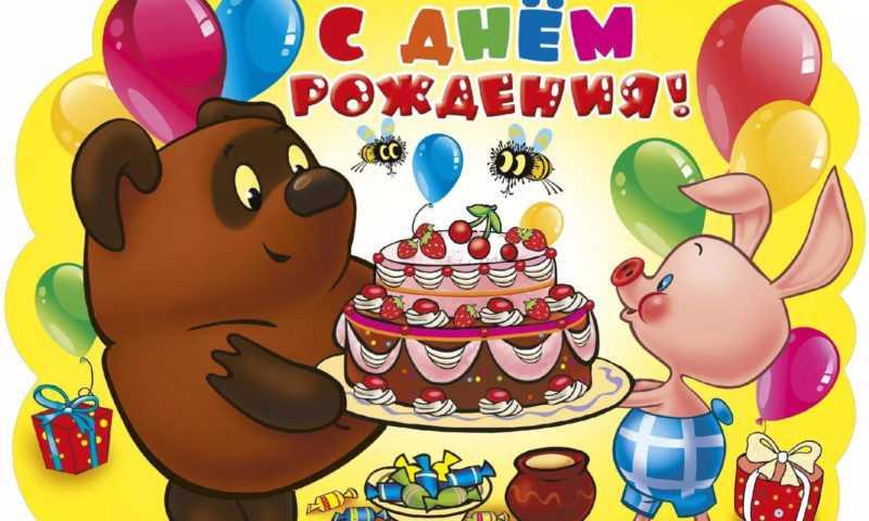 День рождения Винни-Пуха