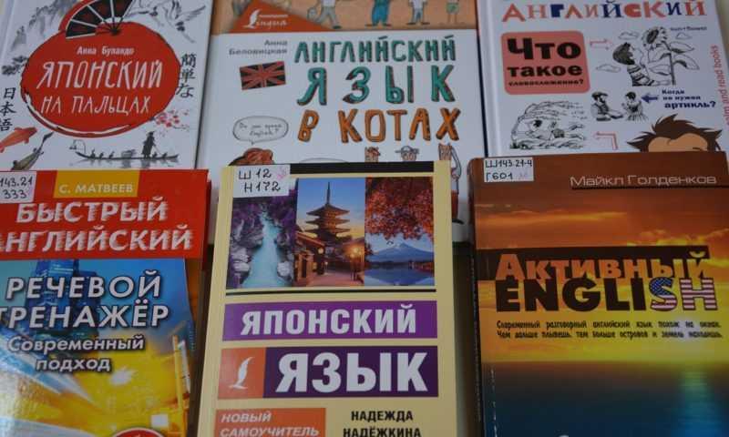 Выставка «Небанально об иностранных языках»