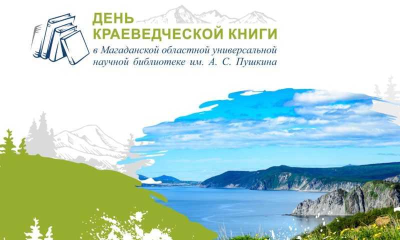 День краеведческой книги